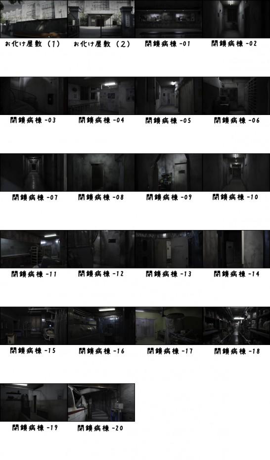 ■富士吉田方面エリア(閉鎖病棟)
