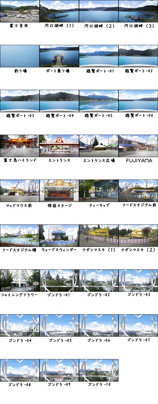 ■富士吉田方面エリア